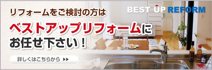 堺市の外壁専門店/ベストアップのリフォーム