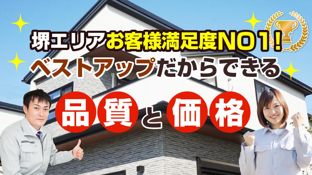 外壁塗装なら堺市のベストアップへ。お客様満足度no1です。