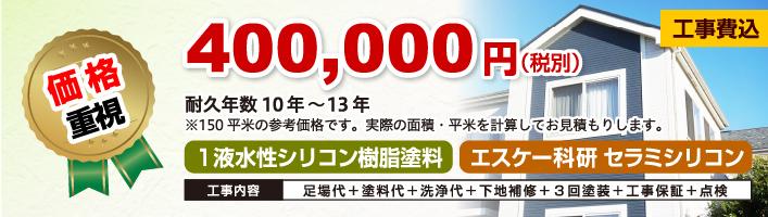 堺市の外壁・屋根塗装専門店/ベストアップ価格重視のペイントプランの価格