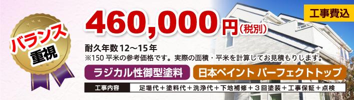 堺市の外壁・屋根塗装専門店/ベストアップのバランス重視のペイントプランの価格