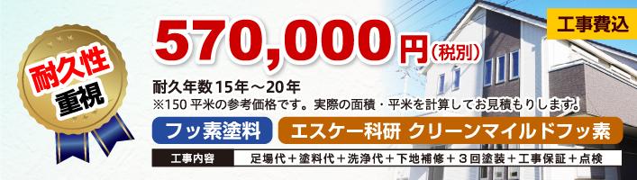 堺市の外壁・屋根塗装専門店/ベストアップの耐久性重視のペイントプランの価格