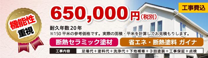 堺市の外壁・屋根塗装専門店/ベストアップ機能性重視のペイントプランの価格