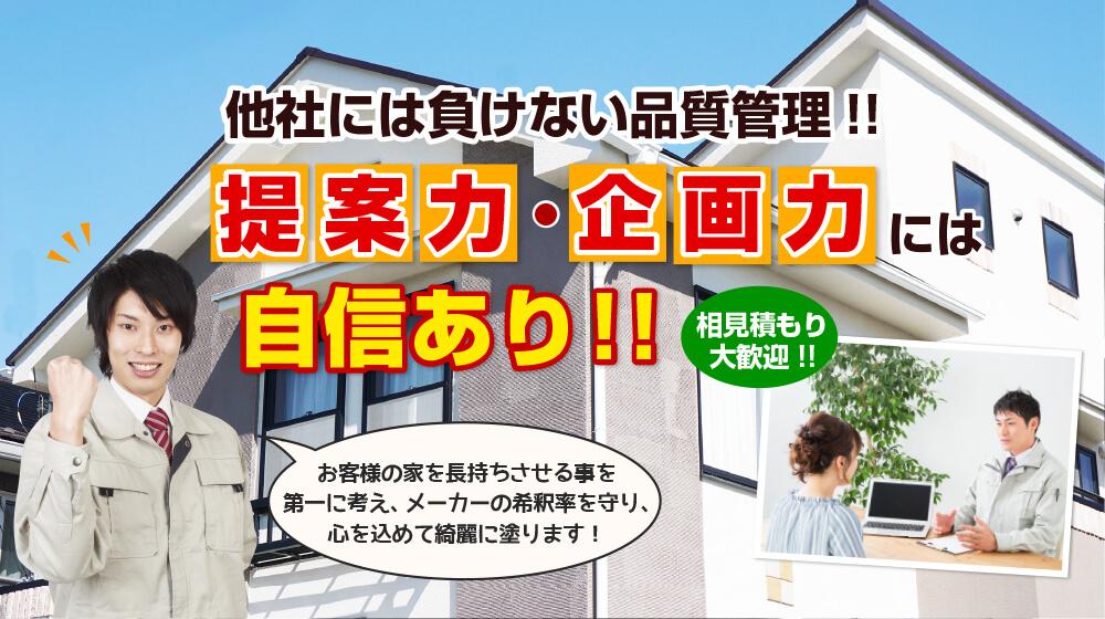 外壁塗装なら堺市のベストアップへ。提案力・企画力に自信があります!
