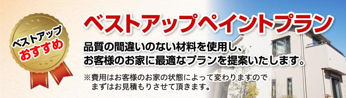 堺市の外壁・屋根塗装専門店/ベストアップおすすめのペイントプランの価格